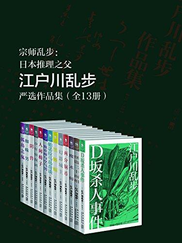 江户川乱步严选作品集(全13册)