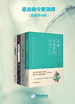 鉴古晓今更渊博(套装共4册)