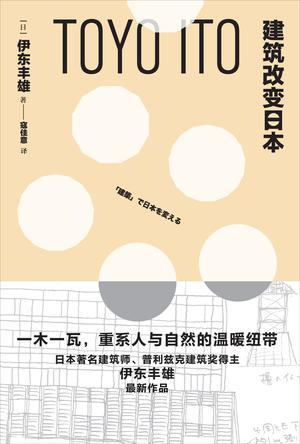 建筑改变日本