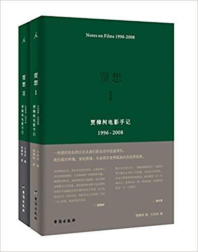 贾想(套装共2册)