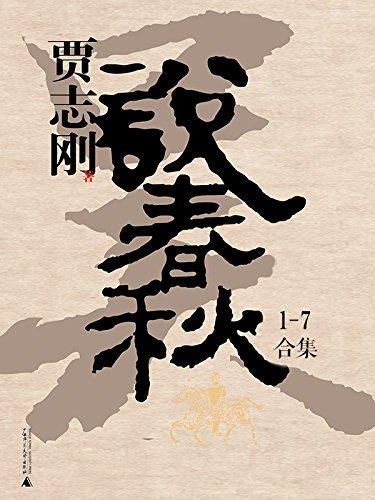 贾志刚说春秋(全七册)
