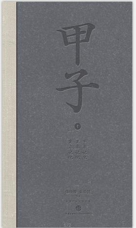 甲子1:中国60年民生记录
