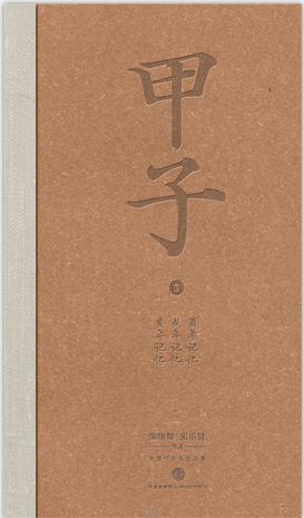 甲子3:中国60年民生记录