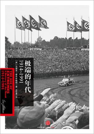 极端的年代:1914~1991