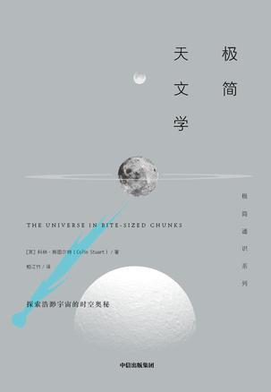 极简天文学