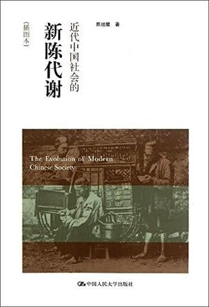 近代中国社会的新陈代谢(插图本)