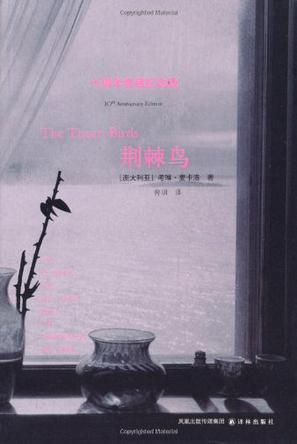 荆棘鸟(修订版)