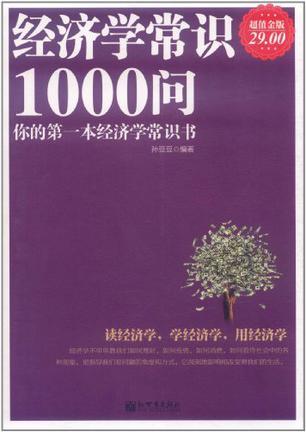 经济学常识1000问(超值金版)