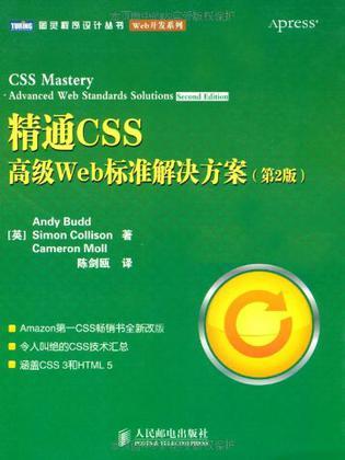 精通CSS(第2版)