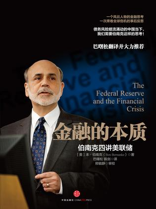 金融的本质