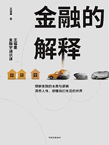 金融的解释:王福重金融学通识课