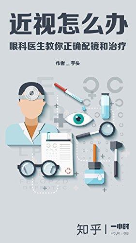 近视怎么办:眼科医生教你正确配镜和治疗