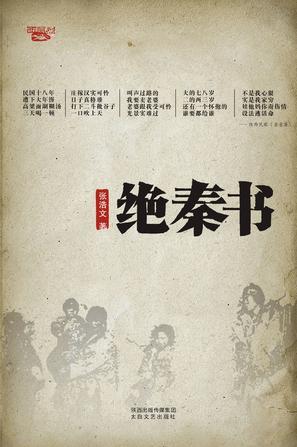 绝秦书:民国十八年饥馑