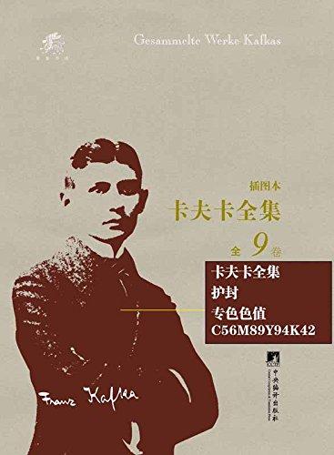 卡夫卡全集(插图本)全9卷