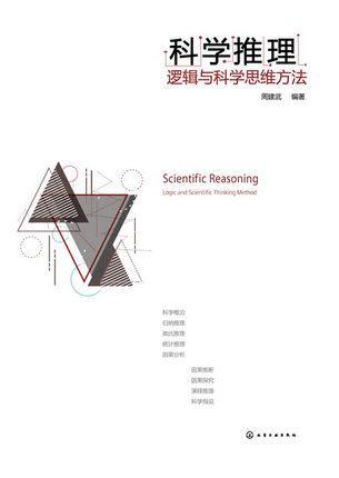 科学推理:逻辑与科学思维方法