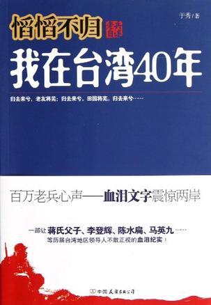 老兵自述:我在台湾40年