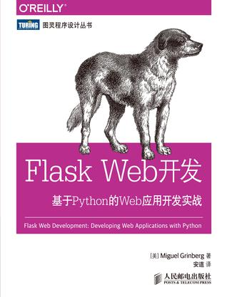 Flask Web开发