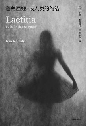 蕾蒂西娅,或人类的终结