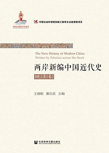 两岸新编中国近代史·晚清卷(全2册)