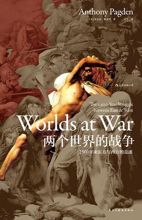 两个世界的战争