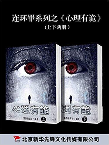 连环罪:心里有诡系列(上下册)