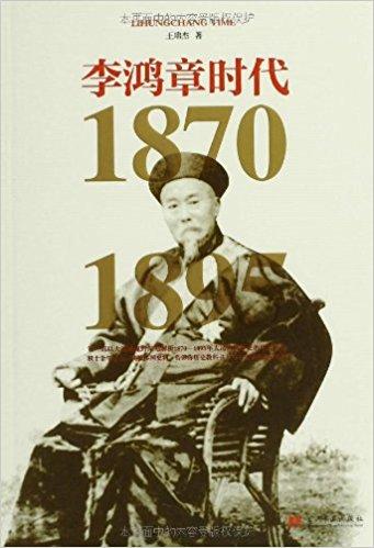 李鸿章时代(1870-1895)