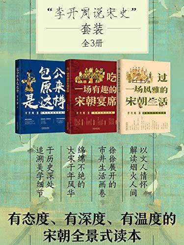 李开周说宋史套装(全3册)