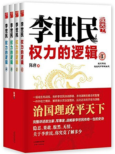 李世民权力的逻辑(全4册)