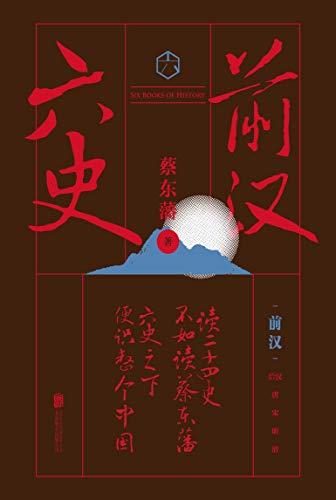 六史:前汉演义