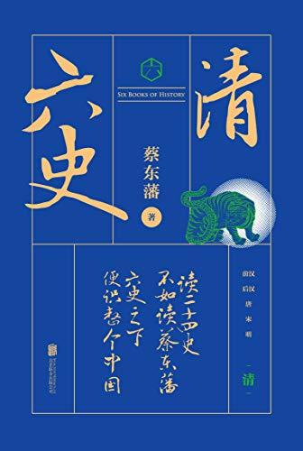 六史:清史演义