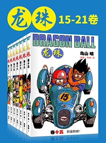 龙珠(15-21卷)