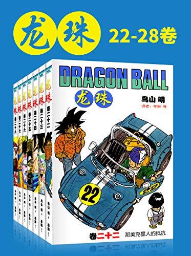 龙珠(22-28卷)