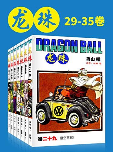 龙珠(29-35卷)