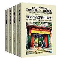 《伦敦新闻画报》记录的民国1926-1949(套装4册)