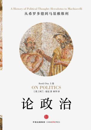 论政治(上卷)