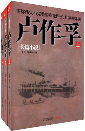 卢作孚套装(全三册)