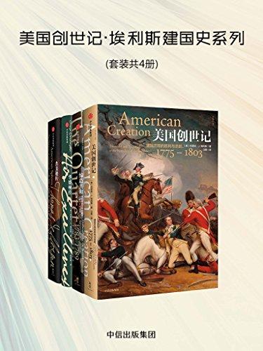 美国创世记:埃利斯建国史系列(套装共4册)