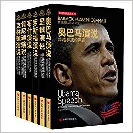 美国总统演说系列(套装共六册)
