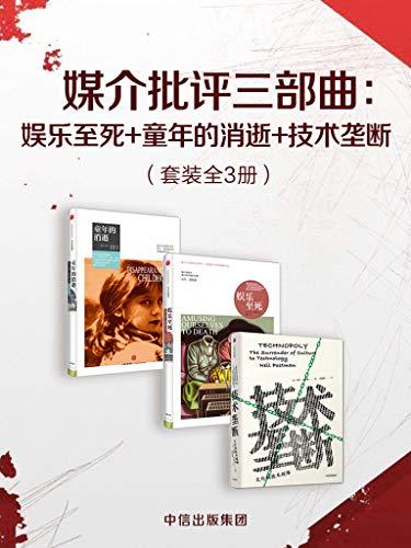 媒介批评三部曲(套装共3册)