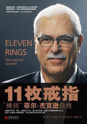 11枚戒指禅:师菲尔·杰克逊自传