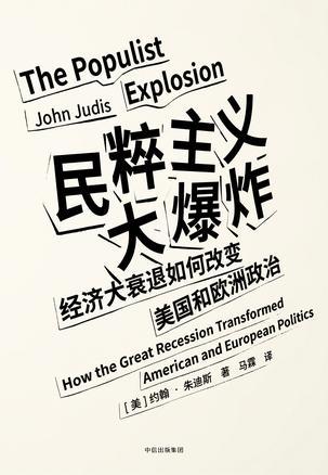 民粹主义大爆炸