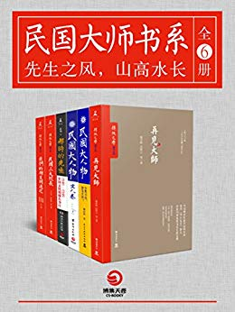 民国大师书系(全6册)