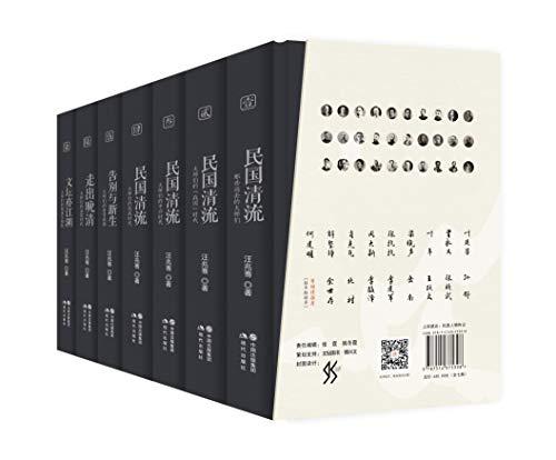 民国清流系列(全七册)