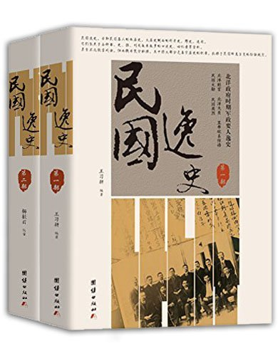 民国逸史(全2册)