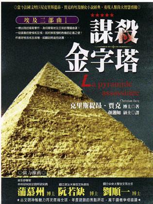 谋杀金字塔