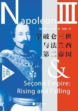 拿破仑三世与法兰西第二帝国