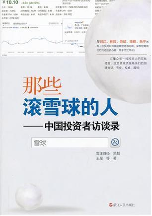 那些滚雪球的人:中国投资者访谈录