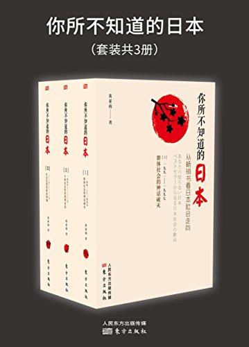 你所不知道的日本(套装共3册)