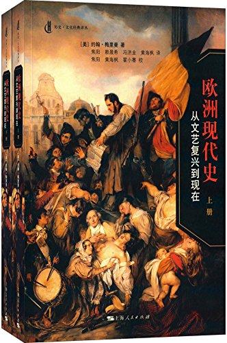 欧洲现代史:从文艺复兴到现在(套装共2册)