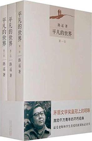 平凡的世界(套装共3册)